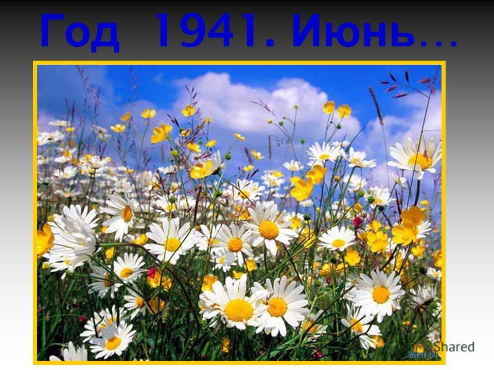 Год 1941. Июнь …
