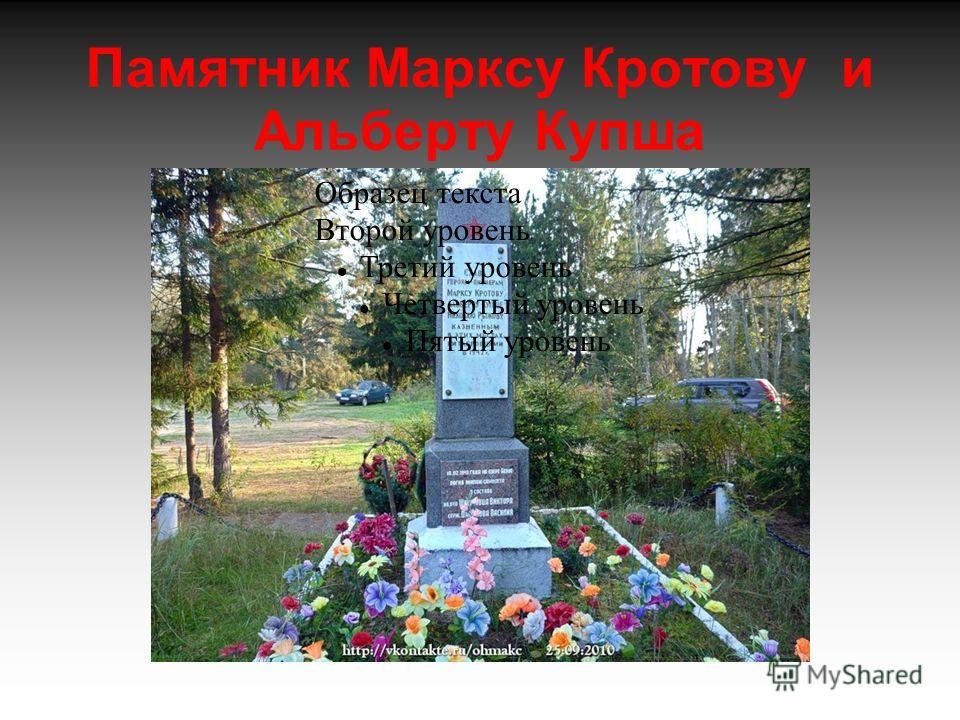 Памятник Марксу Кротову и Альберту Купша Образец текста Второй уровень Третий уровень Четвертый уровень Пятый уровень