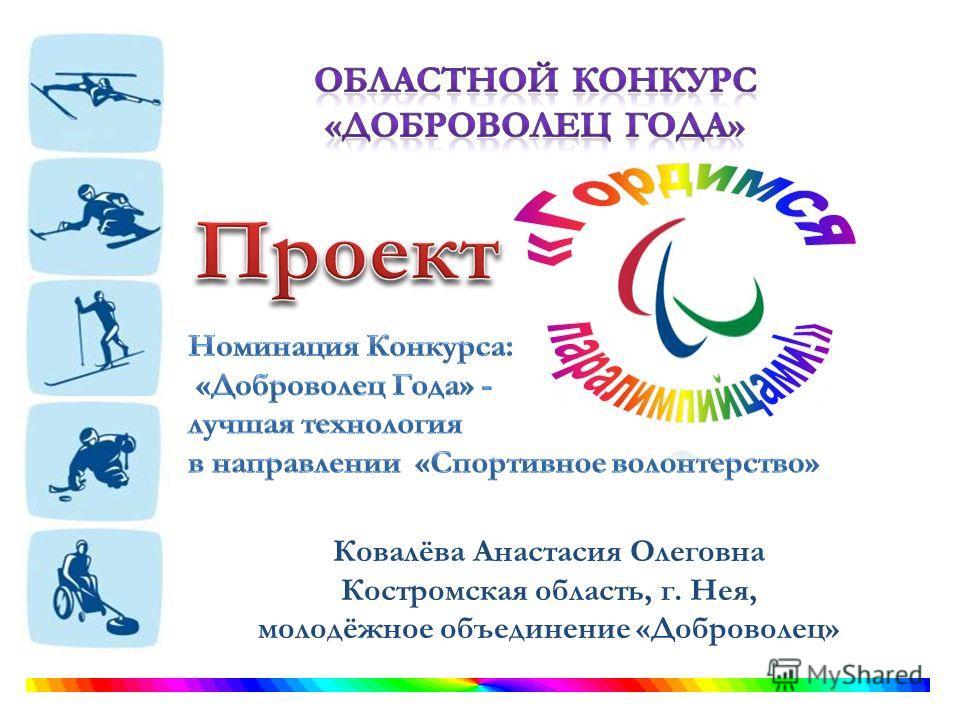 Ковалёва Анастасия Олеговна Костромская область, г. Нея, молодёжное объединение «Доброволец»