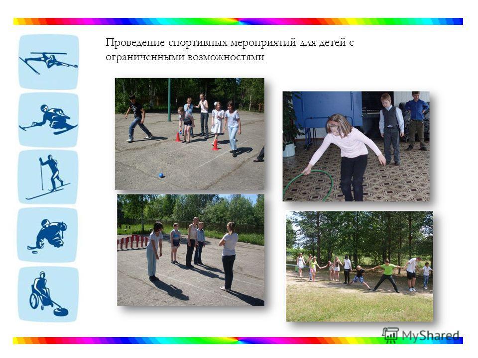 Проведение спортивных мероприятий для детей с ограниченными возможностями