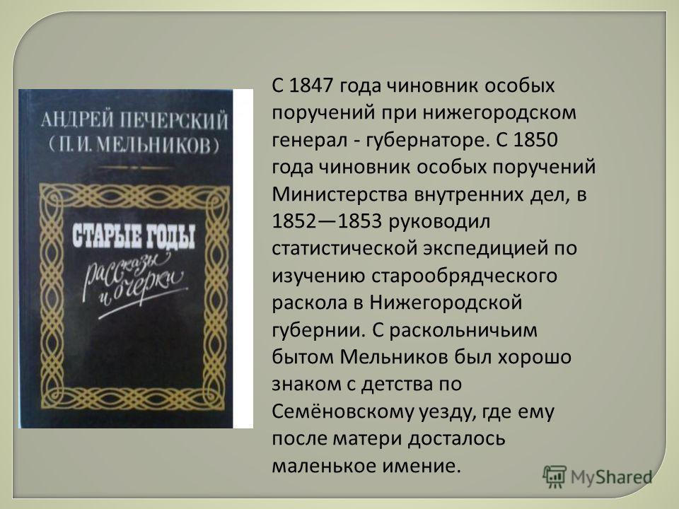 С 1847 года чиновник особых поручений при нижегородском генерал - губернаторе. С 1850 года чиновник особых поручений Министерства внутренних дел, в 18521853 руководил статистической экспедицией по изучению старообрядческого раскола в Нижегородской гу