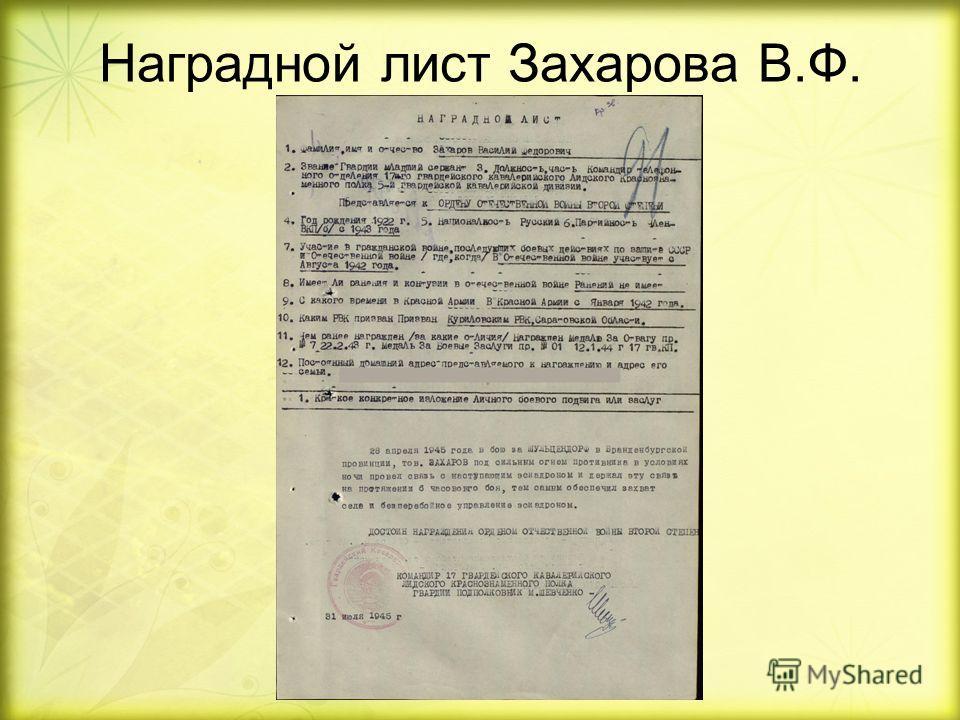 Наградной лист Захарова В.Ф.