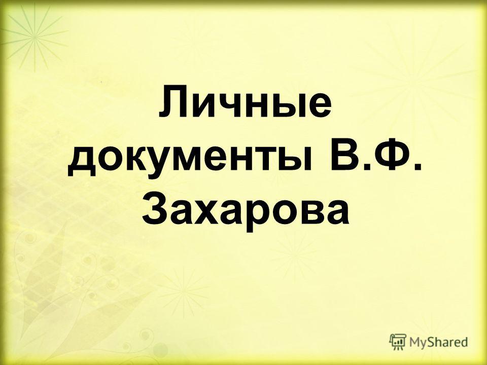 Личные документы В.Ф. Захарова