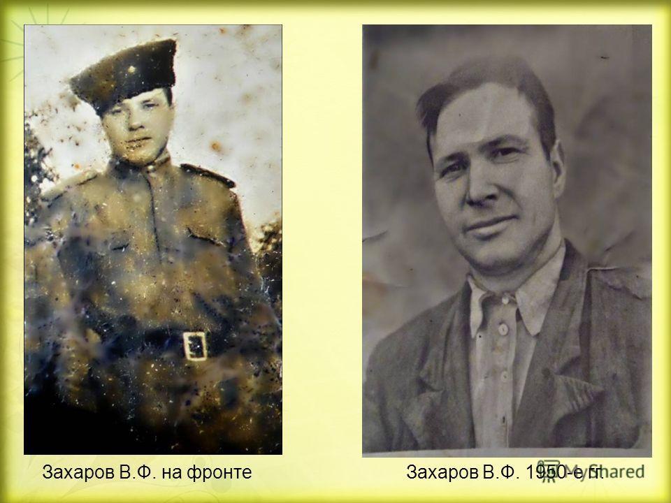 Захаров В.Ф. на фронте Захаров В.Ф. 1950-е гг.