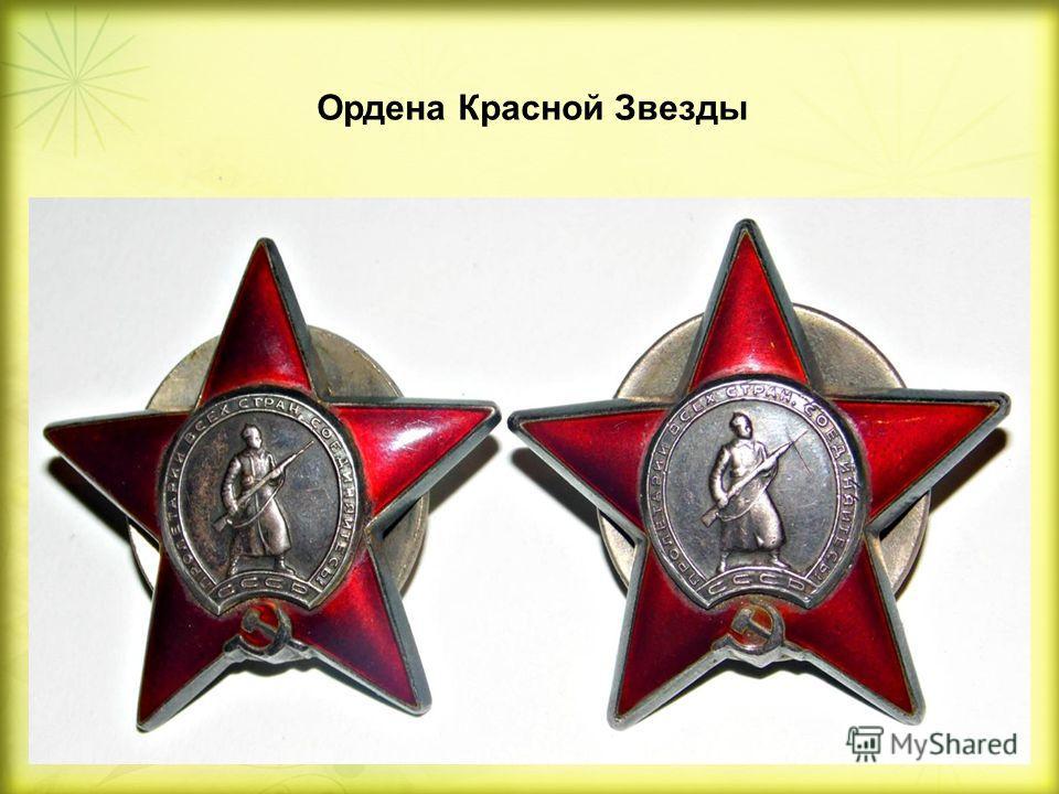Ордена Красной Звезды