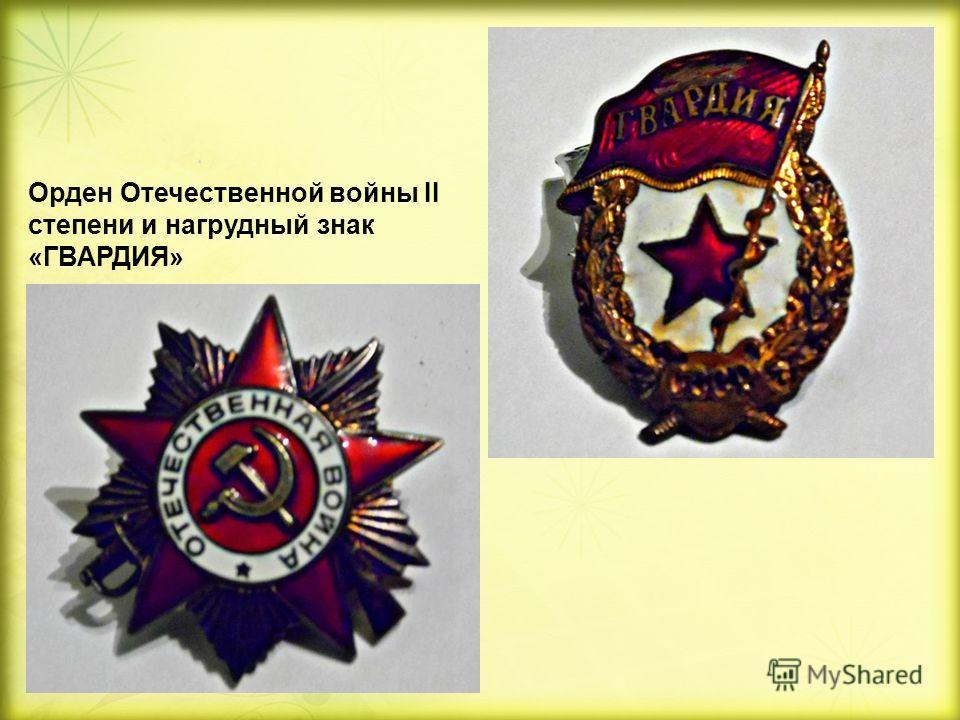 Орден Отечественной войны II степени и нагрудный знак «ГВАРДИЯ»