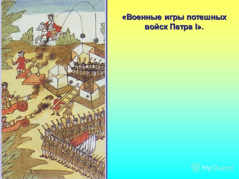 Царь Пётр Первый (в детстве)