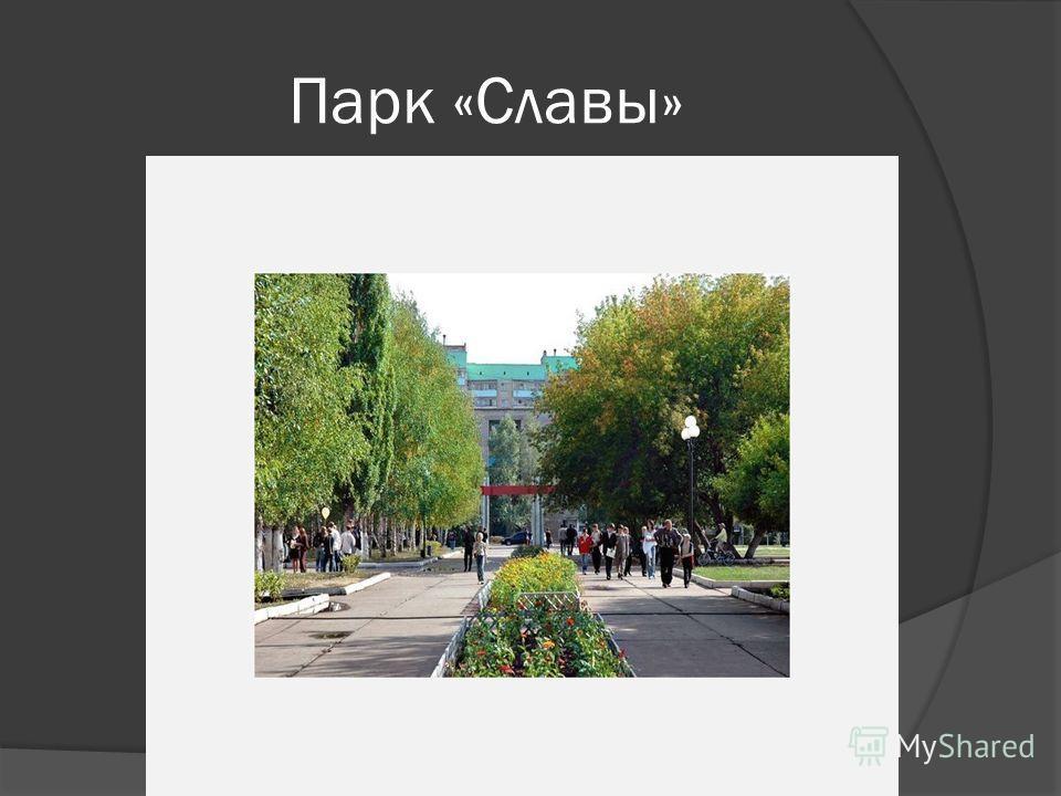 Парк «Славы»