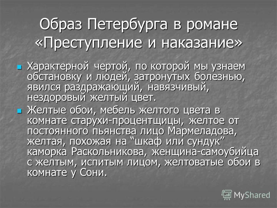 Образ Петербурга в романе «Преступление и наказание» Характерной чертой, по которой мы узнаем обстановку и людей, затронутых болезнью, явился раздражающий, навязчивый, нездоровый желтый цвет. Характерной чертой, по которой мы узнаем обстановку и люде