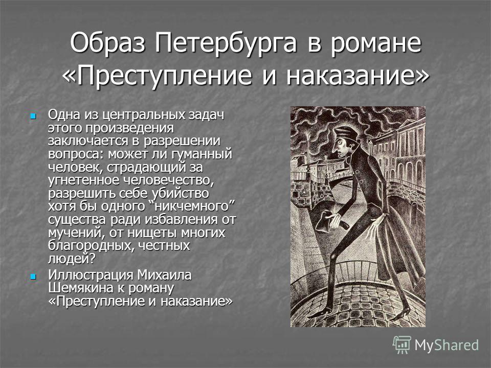 Образ Петербурга в романе «Преступление и наказание» Одна из центральных задач этого произведения заключается в разрешении вопроса: может ли гуманный человек, страдающий за угнетенное человечество, разрешить себе убийство хотя бы одного никчемного су