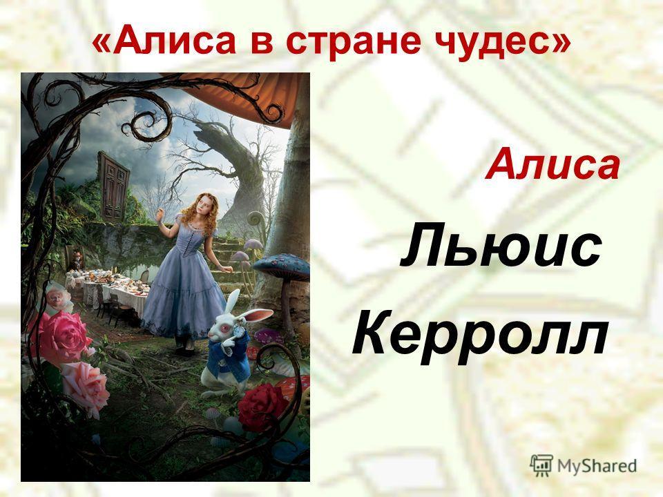 «Алиса в стране чудес» Алиса Льюис Керролл