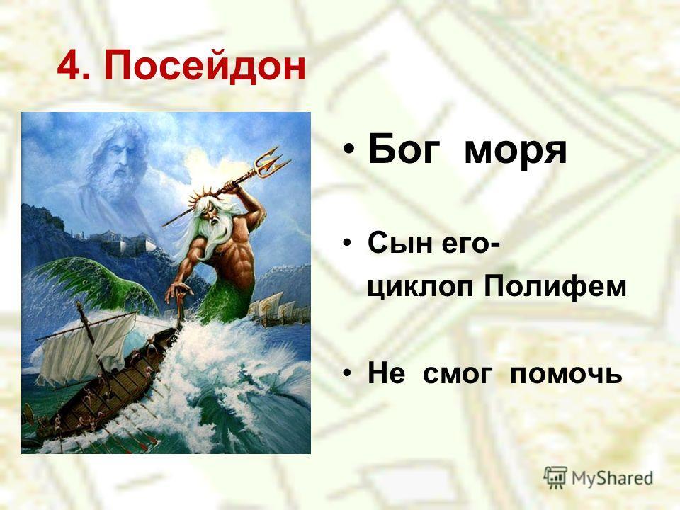 4. Посейдон Бог моря Сын его- циклоп Полифем Не смог помочь