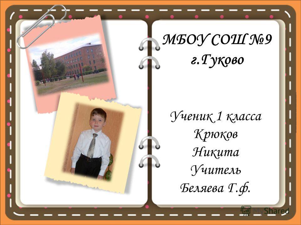 МБОУ СОШ 9 г.Гуково Ученик 1 класса Крюков Никита Учитель Беляева Г.ф.
