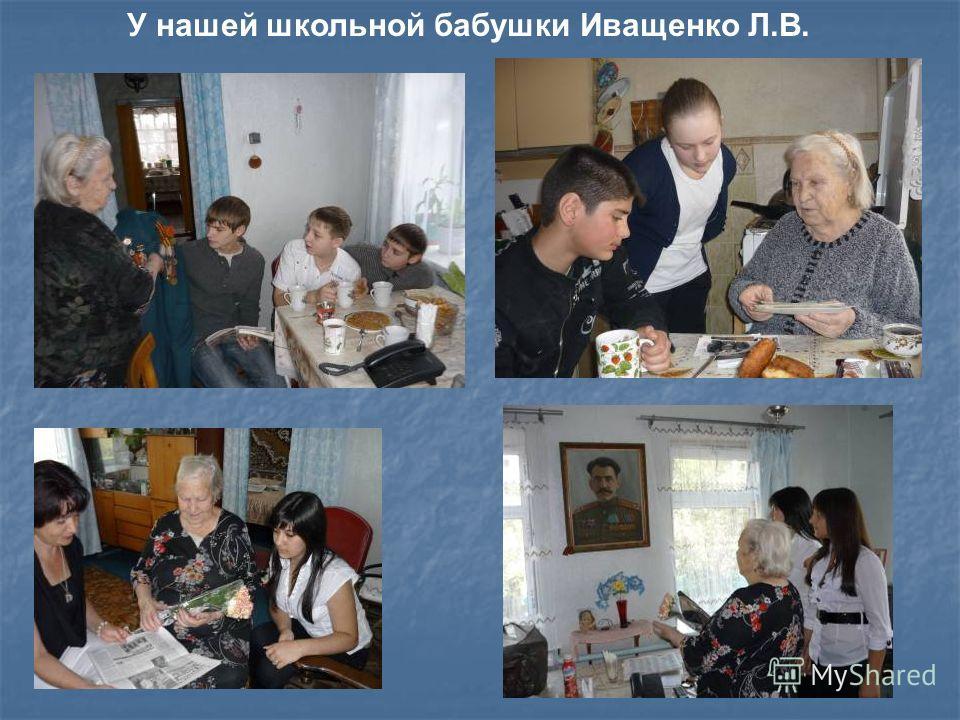 У нашей школьной бабушки Иващенко Л.В.