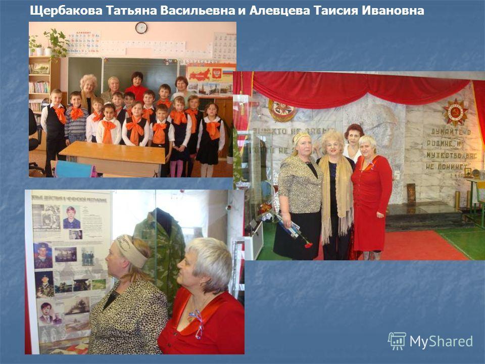 Щербакова Татьяна Васильевна и Алевцева Таисия Ивановна