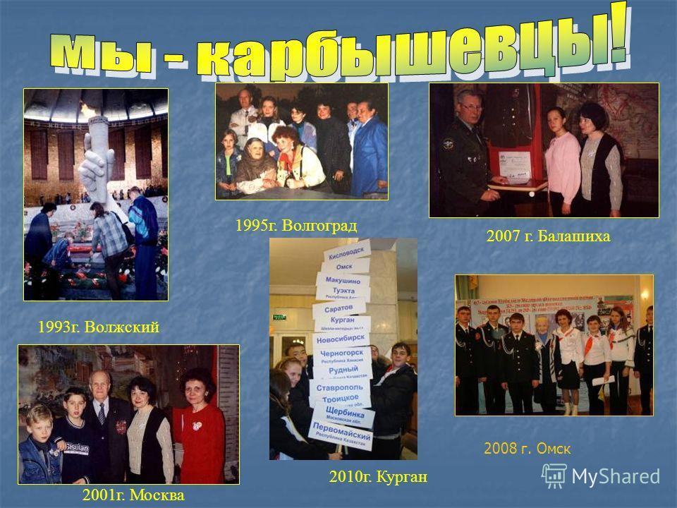 1993 г. Волжский 2001 г. Москва 1995 г. Волгоград 2010 г. Курган 2007 г. Балашиха 2008 г. Омск