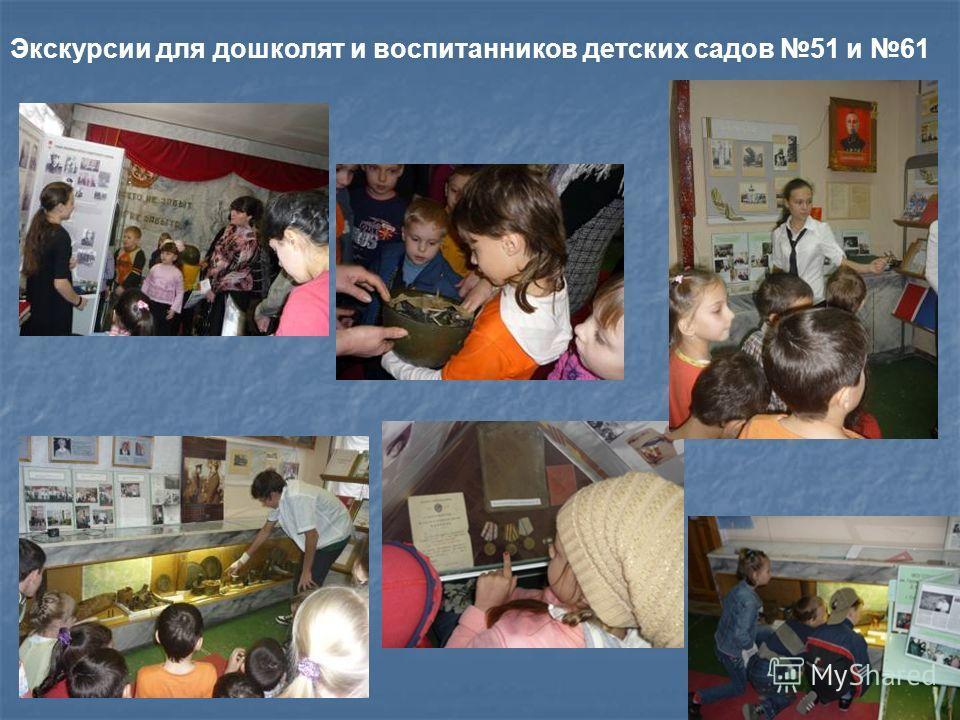Экскурсии для дошколят и воспитанников детских садов 51 и 61