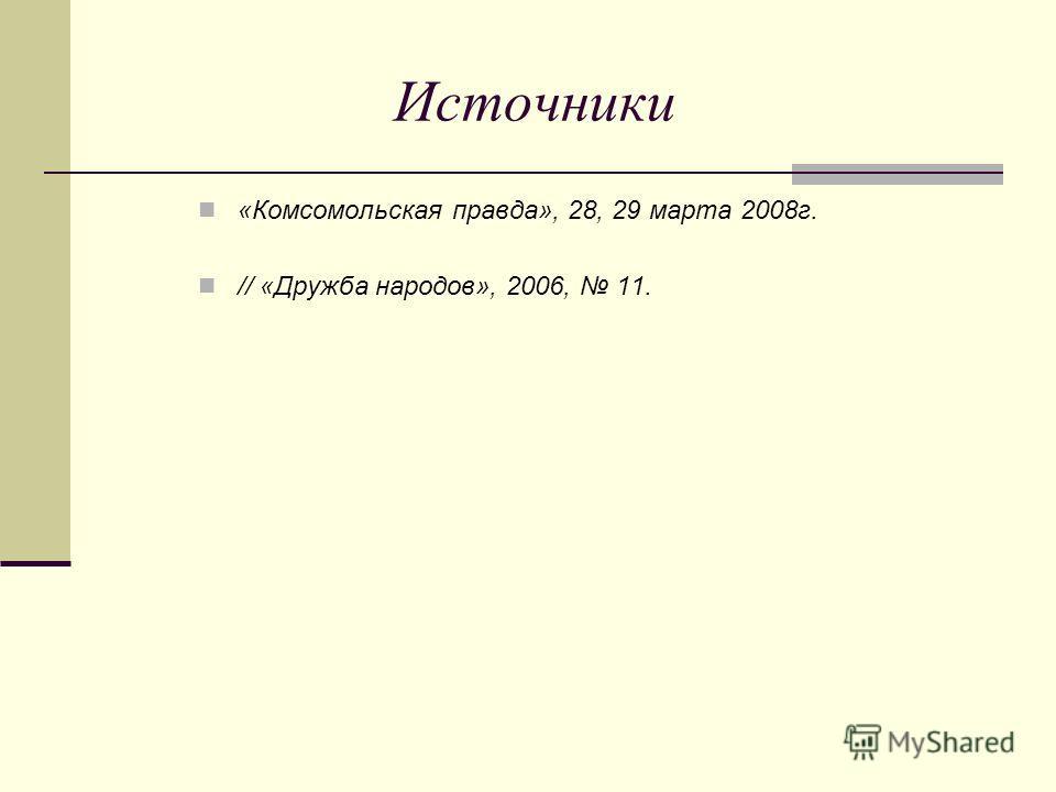 Источники «Комсомольская правда», 28, 29 марта 2008 г. // «Дружба народов», 2006, 11.