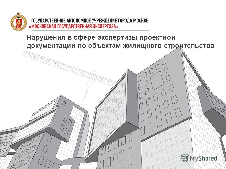 Нарушения в сфере экспертизы проектной документации по объектам жилищного строительства