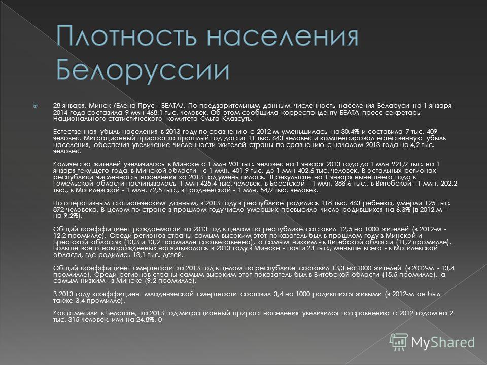 28 января, Минск /Елена Прус - БЕЛТА/. По предварительным данным, численность населения Беларуси на 1 января 2014 года составила 9 млн 468,1 тыс. человек. Об этом сообщила корреспонденту БЕЛТА пресс-секретарь Национального статистического комитета Ол