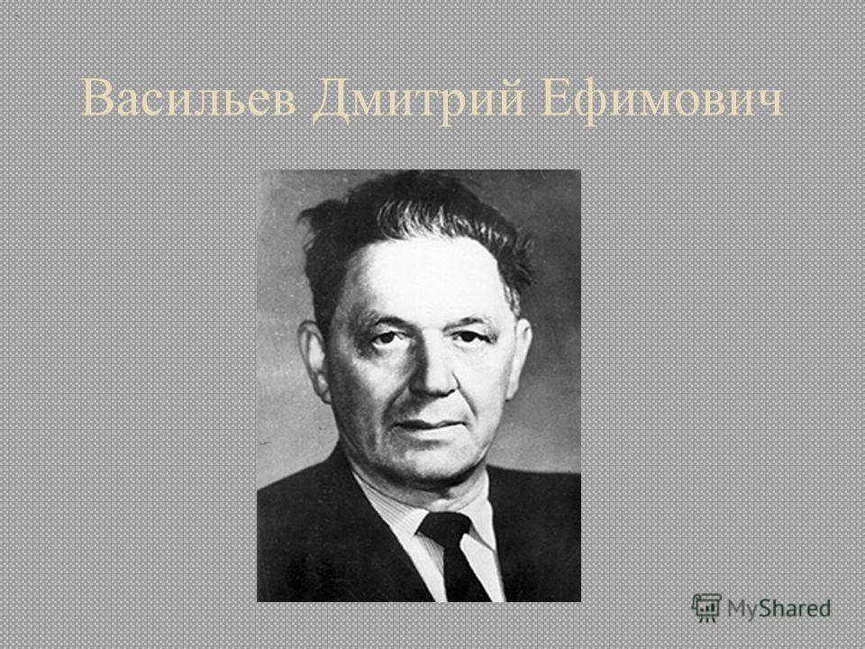 Васильев Дмитрий Ефимович