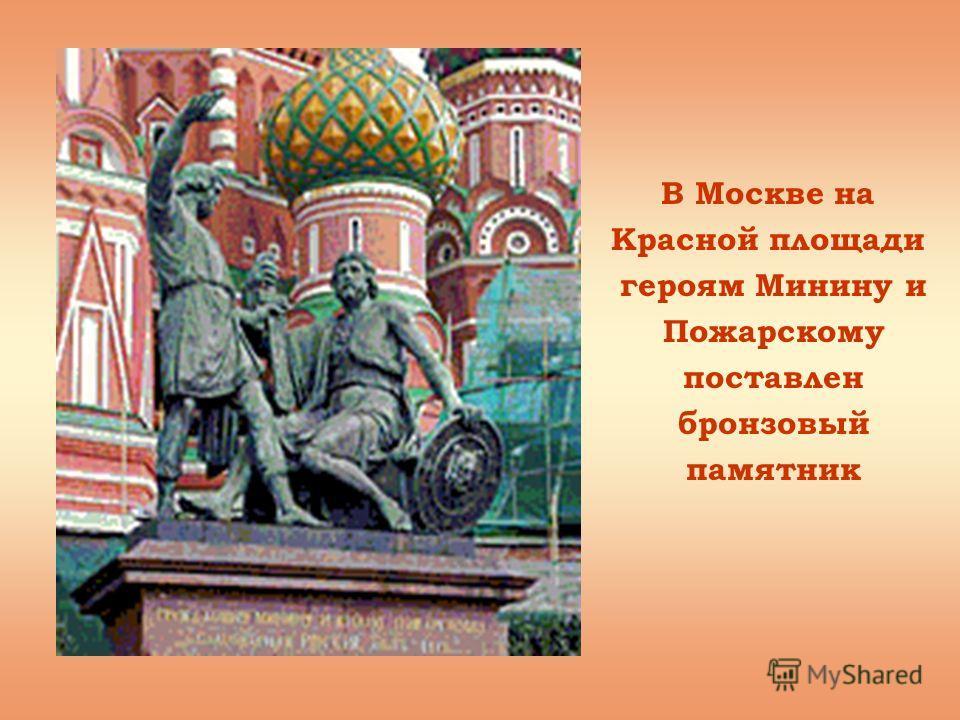 В Москве на Красной площади героям Минину и Пожарскому поставлен бронзовый памятник