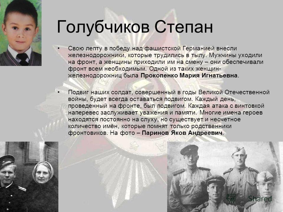 Голубчиков Степан Свою лепту в победу над фашистской Германией внесли железнодорожники, которые трудились в тылу. Мужчины уходили на фронт, а женщины приходили им на смену – они обеспечивали фронт всем необходимым. Одной из таких женщин- железнодорож