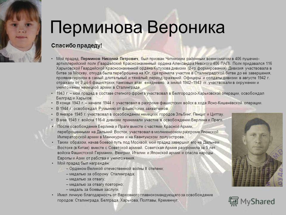 Перминова Вероника Cпасибо прадеду! Мой прадед, Перминов Николай Петрович, был призван Читинским районным военкоматом в 406 пушечно- артиллерийский полк (Гвардейский Краснознаменный ордена Александра Невского 406 ПАП). Полк придавался 116 Харьковской