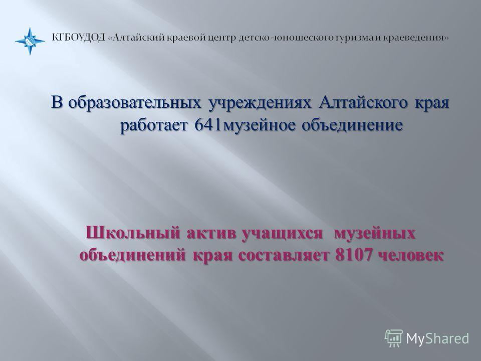 В образовательных учреждениях Алтайского края работает 641 музейное объединение Школьный актив учащихся музейных объединений края составляет 8107 человек