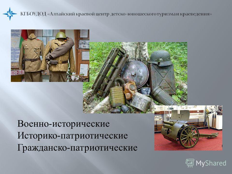 Военно - исторические Историко - патриотические Гражданско - патриотические