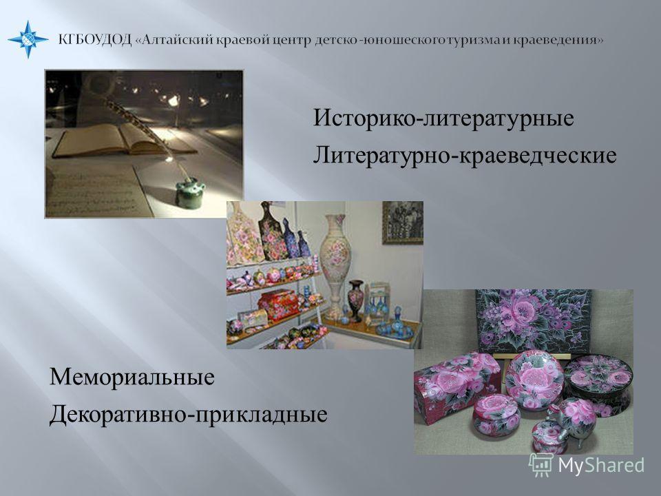 Историко - литературные Литературно - краеведческие Мемориальные Декоративно - прикладные