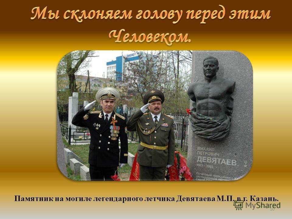 10 Памятник на могиле легендарного летчика Девятаева М.П. в г. Казань.