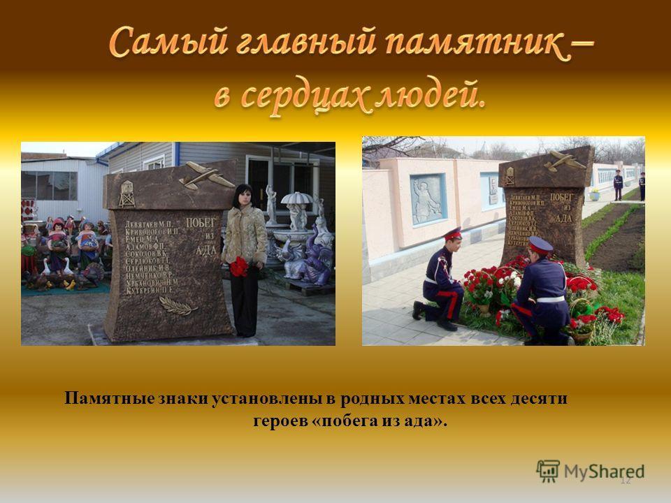 12 Памятные знаки установлены в родных местах всех десяти героев «побега из ада».