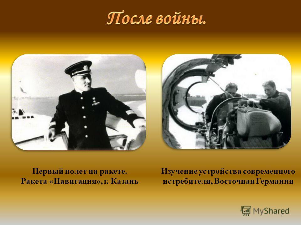 7 Первый полет на ракете. Ракета «Навигация», г. Казань Изучение устройства современного истребителя, Восточная Германия