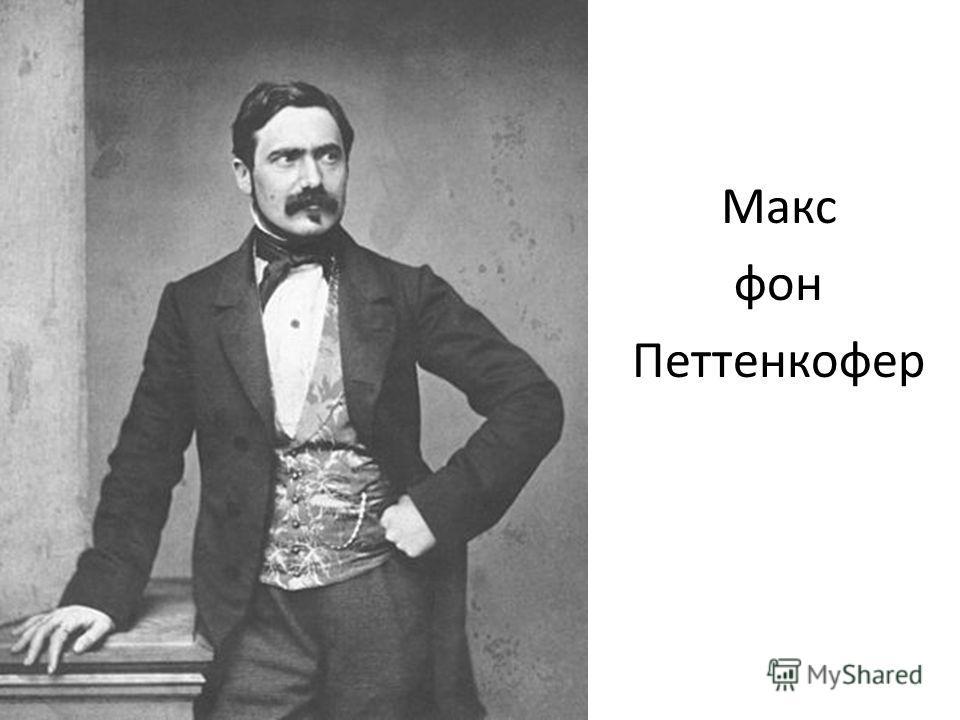 Макс фон Петтенкофер