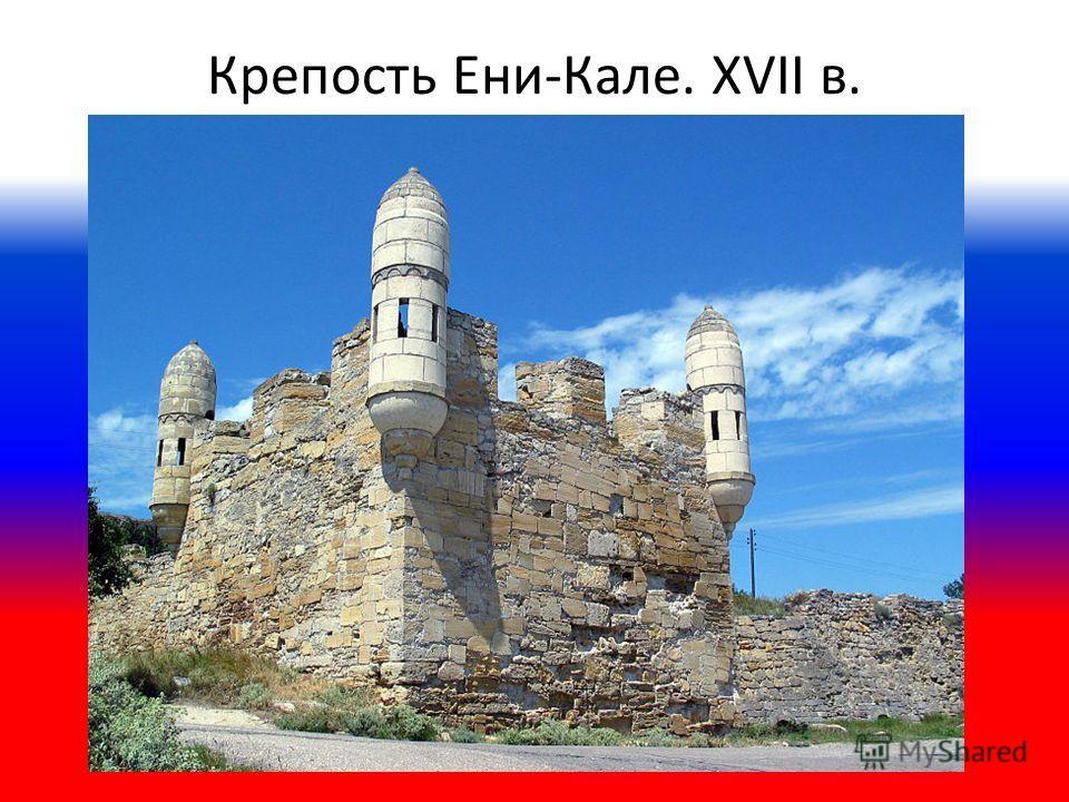 Крепость Ени-Кале. XVII в.