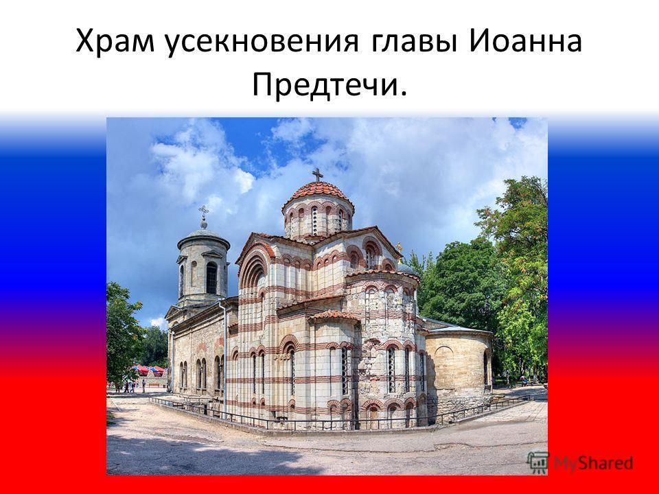 Храм усекновения главы Иоанна Предтечи.