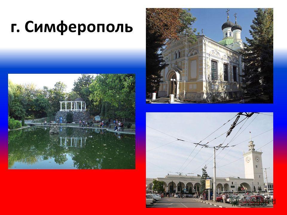 г. Симферополь
