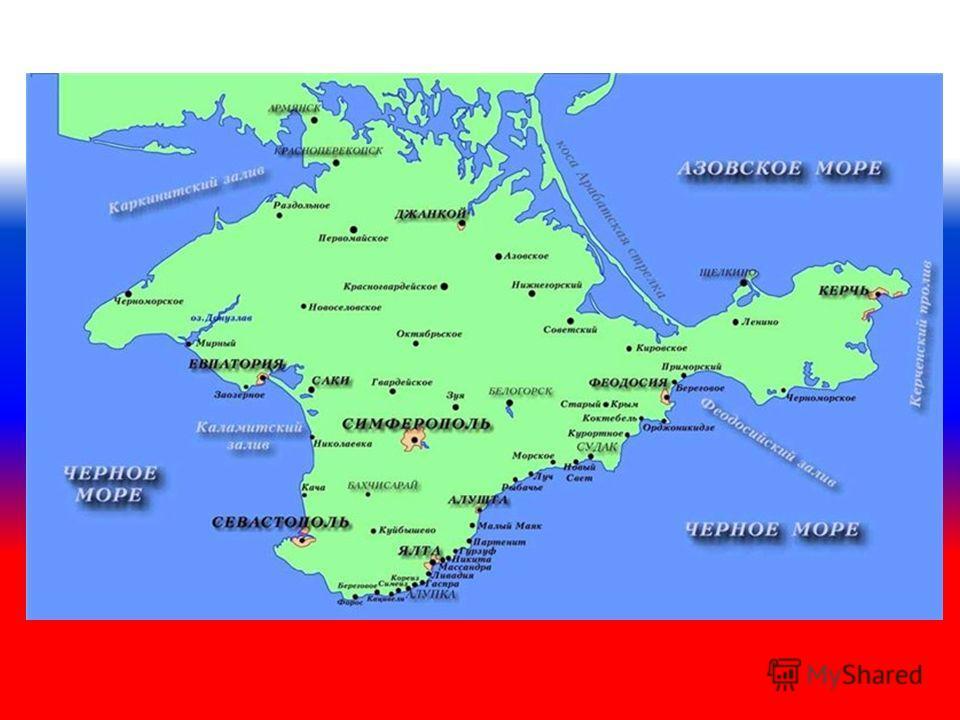 Скачать презентация на тему путешествие по крыму