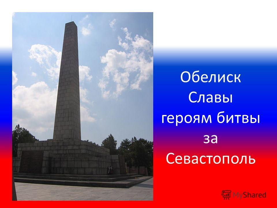 Обелиск Славы героям битвы за Севастополь