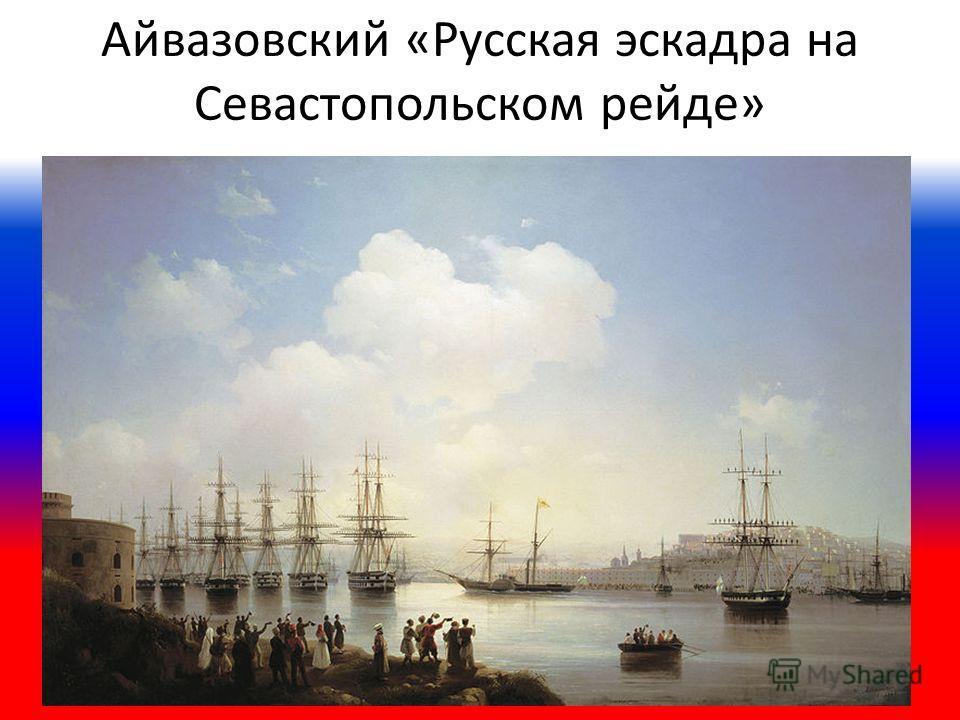 Айвазовский «Русская эскадра на Севастопольском рейде»