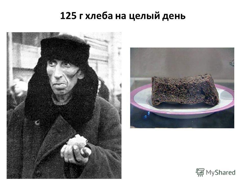 125 г хлеба на целый день