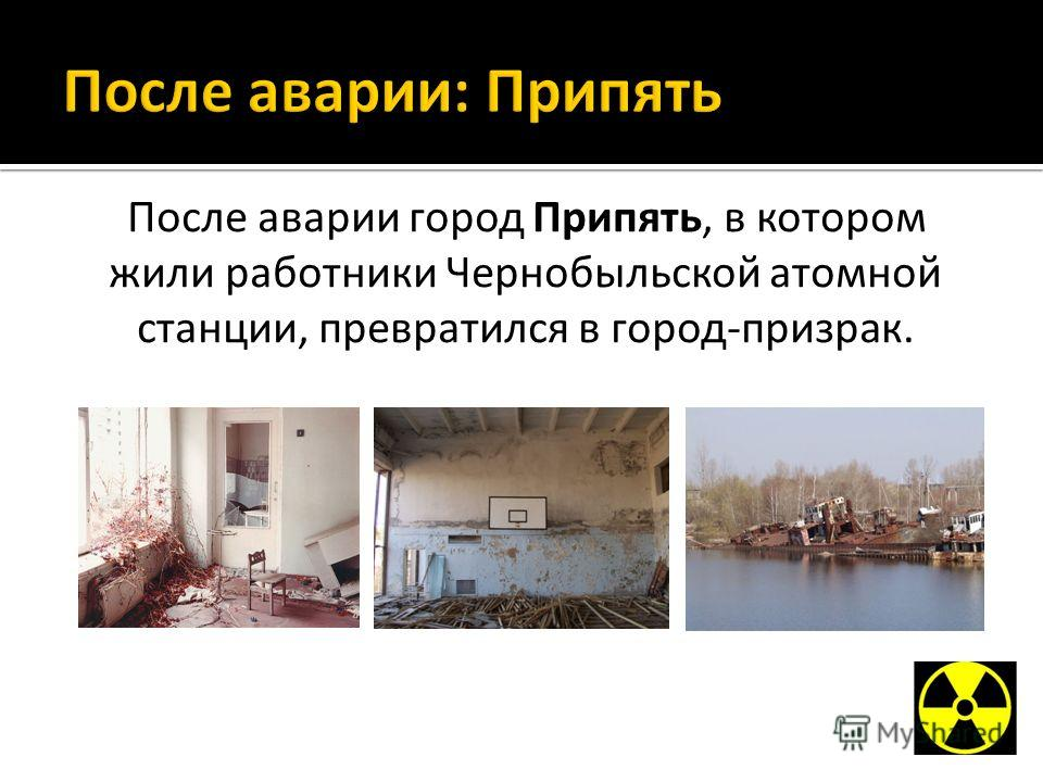 После аварии город Припять, в котором жили работники Чернобыльской атомной станции, превратился в город-призрак.