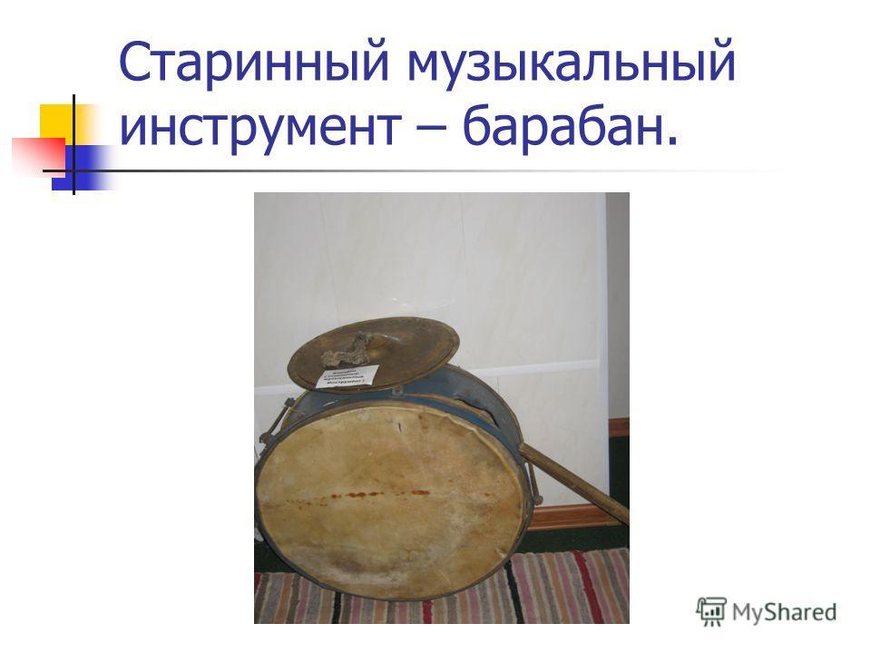 Старинный музыкальный инструмент – барабан.