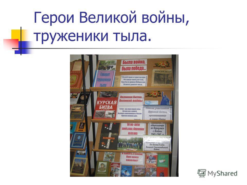 Герои Великой войны, труженики тыла.