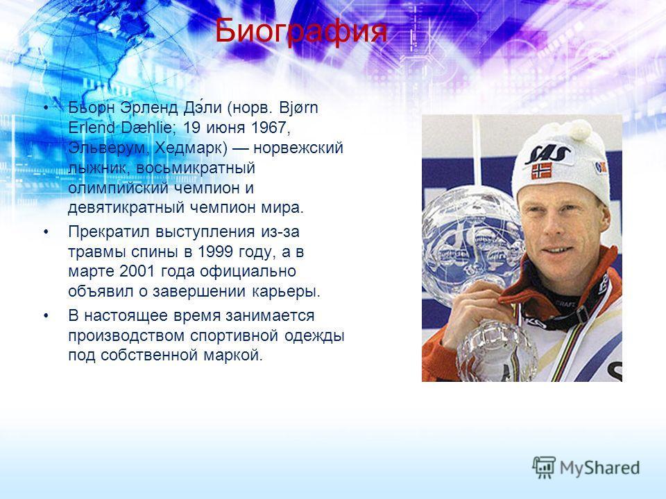Биография Бьорн Эрленд Дэ́ли (норв. Bjørn Erlend Dæhlie; 19 июня 1967, Эльверум, Хедмарк) норвежский лыжник, восьмикратный олимпийский чемпион и девятикратный чемпион мира. Прекратил выступления из-за травмы спины в 1999 году, а в марте 2001 года офи