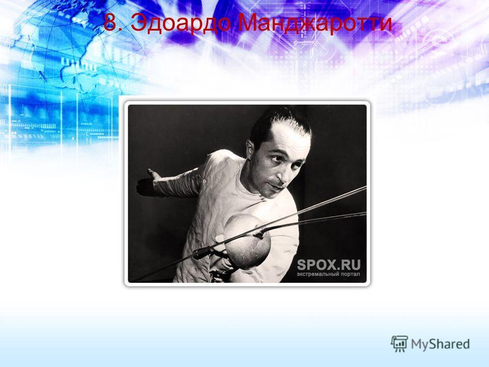 8. Эдоардо Манджаротти