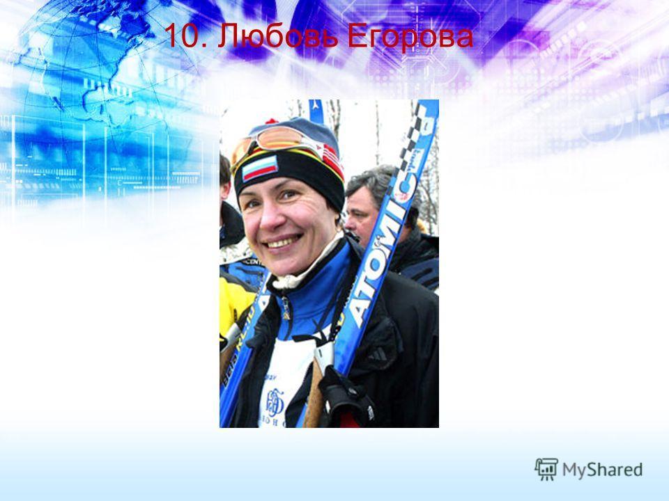 10. Любовь Егорова