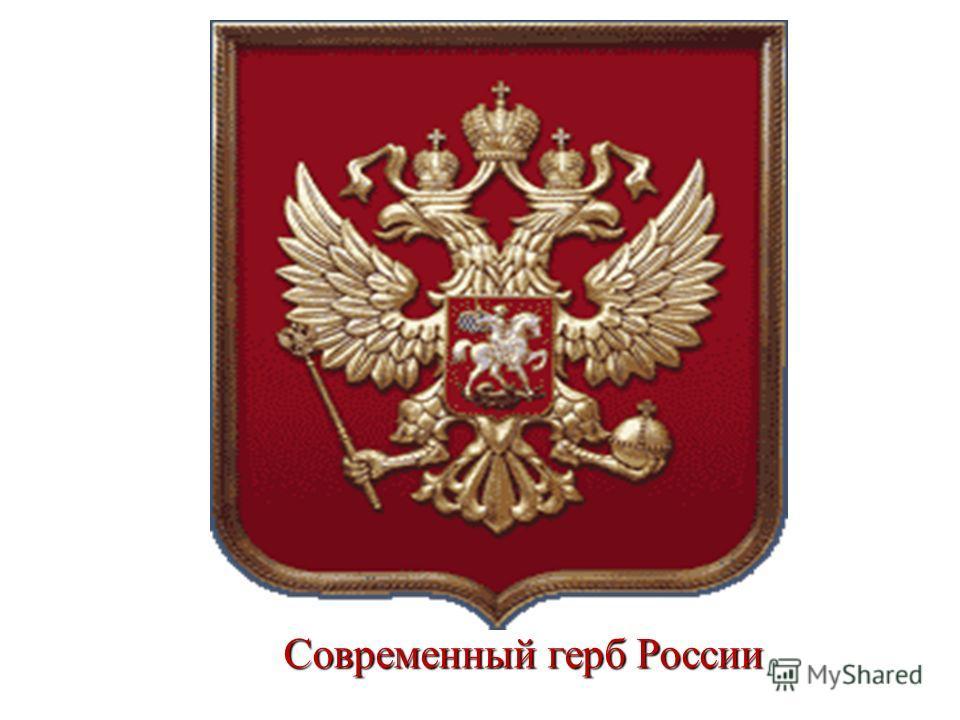 Современный герб России Современный герб России
