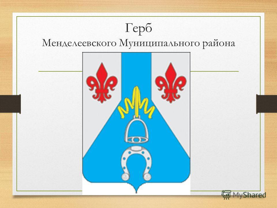 Герб Менделеевского Муниципального района